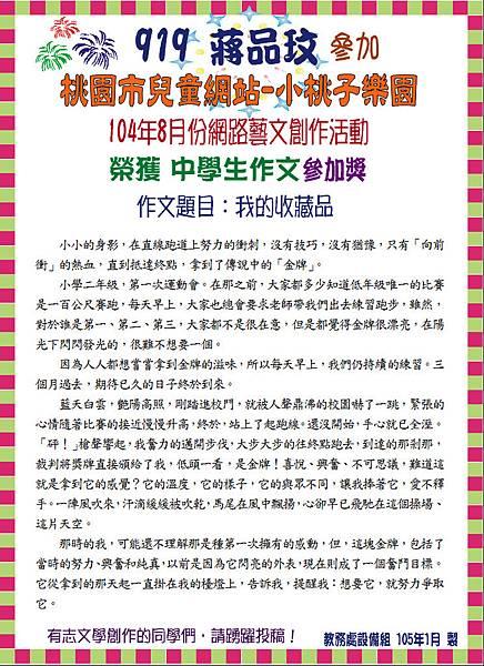 104年8月小桃子文學網站得獎作品-919蔣品玟.JPG