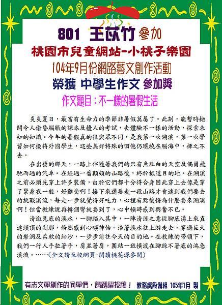 104年9月小桃子文學網站得獎作品-801王苡竹.JPG