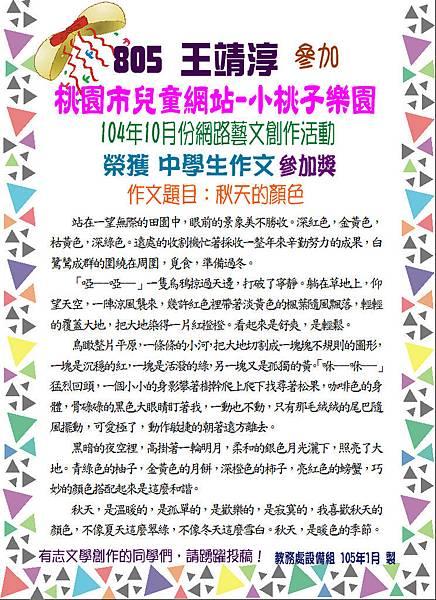 104年10月小桃子文學網站得獎作品-805王靖淳.JPG