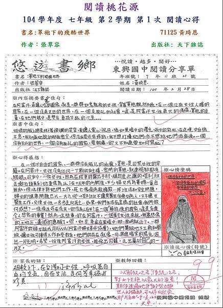 第三名-71125黃琦恩.JPG