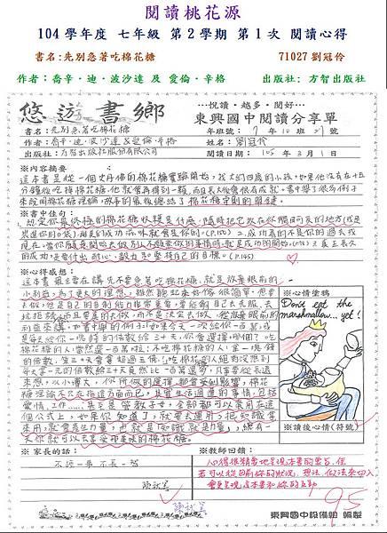 第三名-71027劉冠伶.JPG