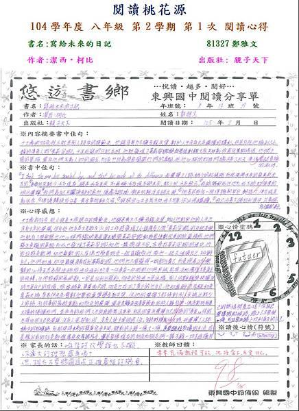 佳作-81327鄭雅文.JPG