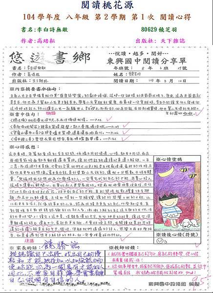 佳作-80629饒芝羽.JPG