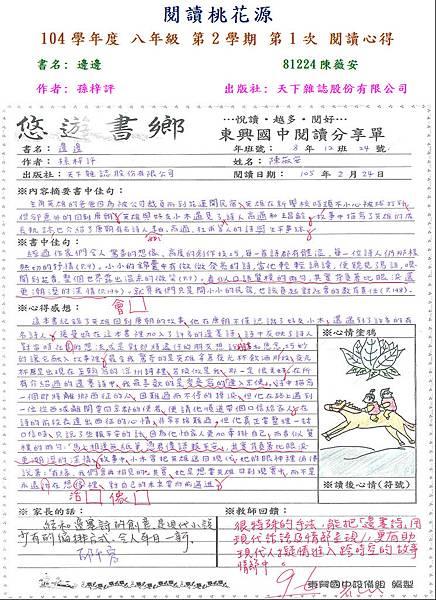 第三名-81224陳薇安.JPG