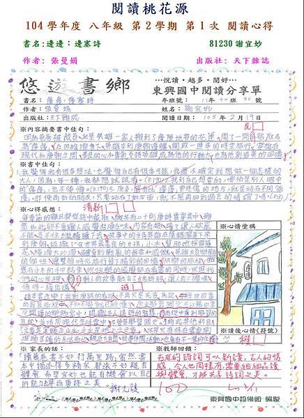 第三名-81230謝宜妙.JPG