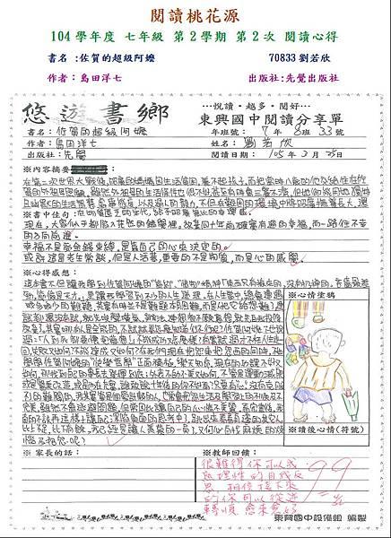 第三名-70833劉若欣.JPG