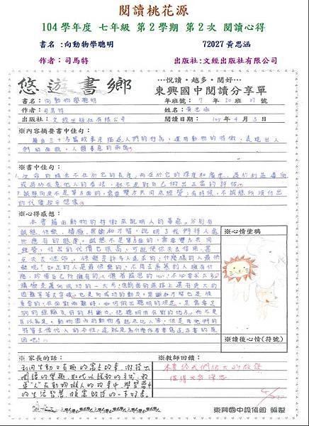第三名-72027黃思涵.JPG