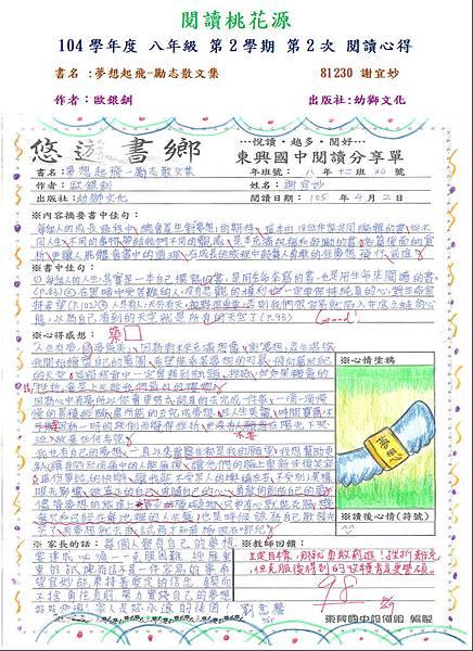 第一名-81230謝宜妙.JPG