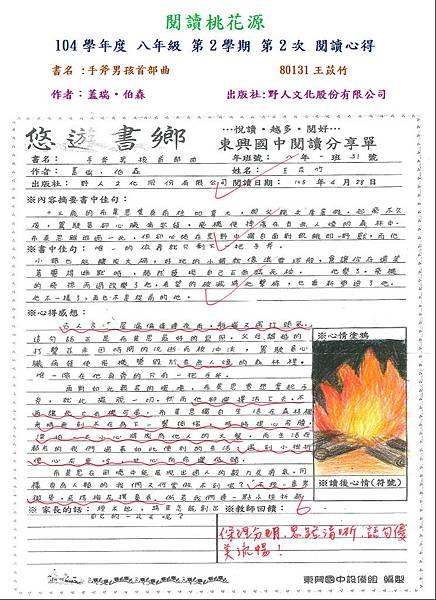 佳作1-80131王苡竹.JPG
