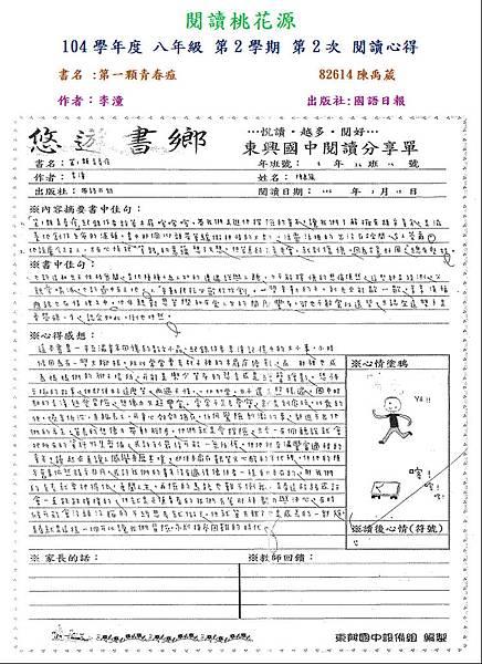 第三名-82614陳禹葳.JPG