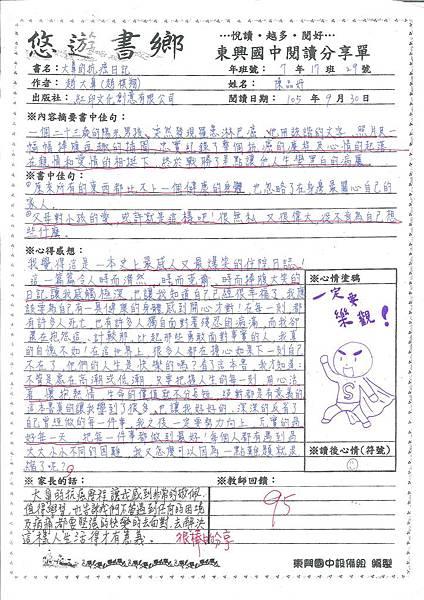 105-1-1佳作1-71729陳品妤.jpg