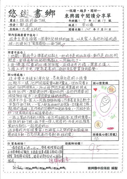 105-1-1佳作1-72119申以曦.jpg
