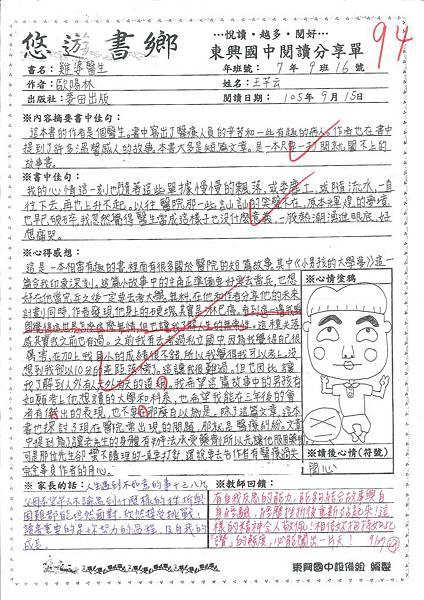 105-1-1第一名70916王芊云.jpg
