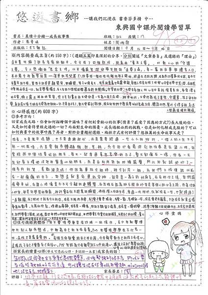 105-1-1-80217-第三名周湘庭.jpg