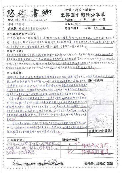 105-1-1-82428-第二名劉俐均.jpg