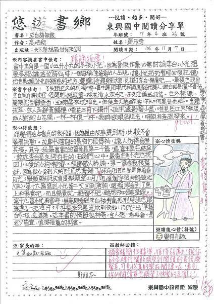 105-1-2-70426-鄧沛綺佳作.jpg