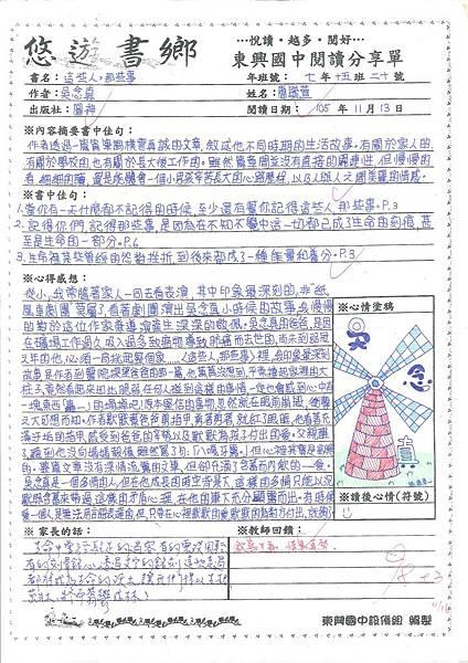 105-1-2-71520-簡毓萱第二名.jpg