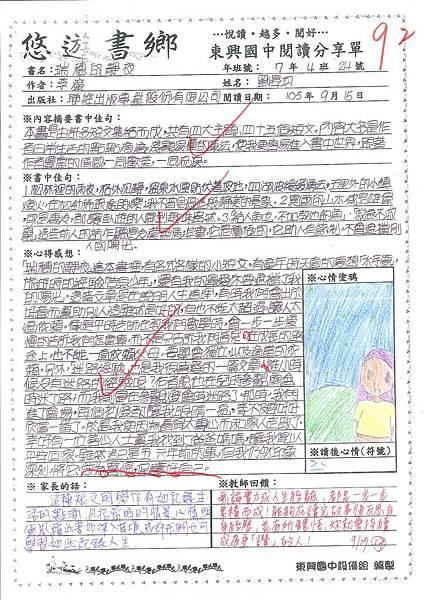 105-1-2-70424-劉晏均第三名.jpg