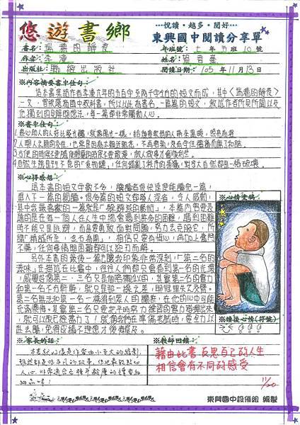 105-1-2-70510-賀韋薰第二名.jpg