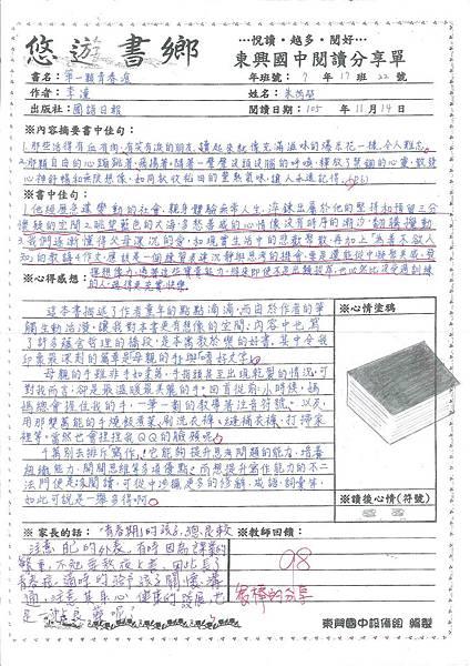 105-1-2-71722-朱芮瑩佳作.jpg
