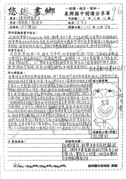 105-1-2第三名-70916王芊云.jpg