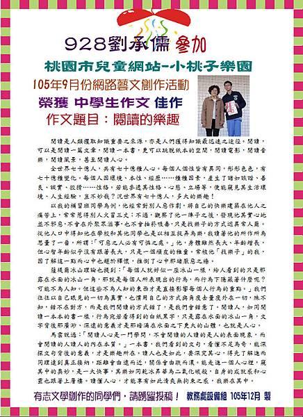 105年9月小桃子文學網站得獎作品-928劉承儒.JPG