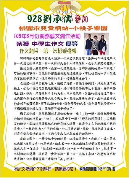 105年8月小桃子文學網站得獎作品-928劉承儒.JPG
