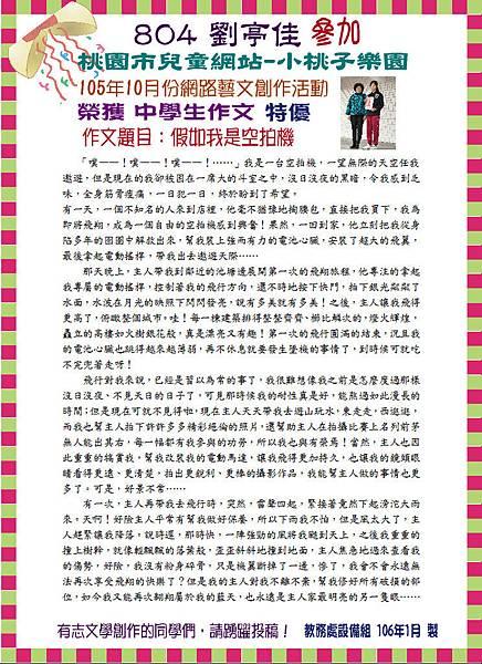 105年10月小桃子文學網站得獎作品-804劉亭佳.JPG
