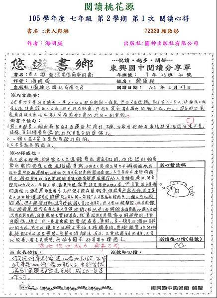 105-2-1第一名-72330賴語彤.JPG