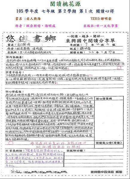 105-2-1佳作-72315鍾明睿.JPG