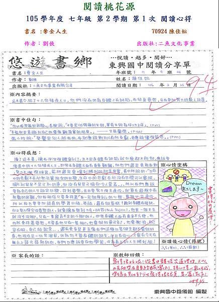 105-2-1佳作-70924陳佳妘.JPG