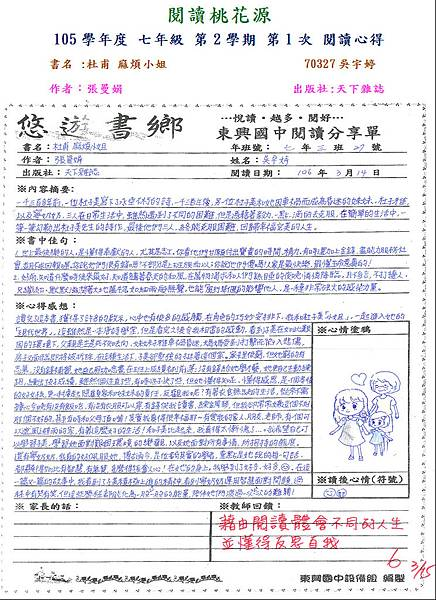 105-2-1佳作-70327吳宇婷.JPG