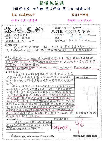 105-2-1第二名-72119申以曦.JPG