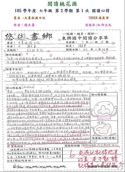 105-2-1第三名-72028湯晨華.JPG
