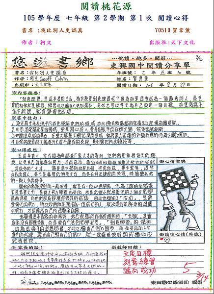 105-2-1第三名-70510賀韋薰.JPG