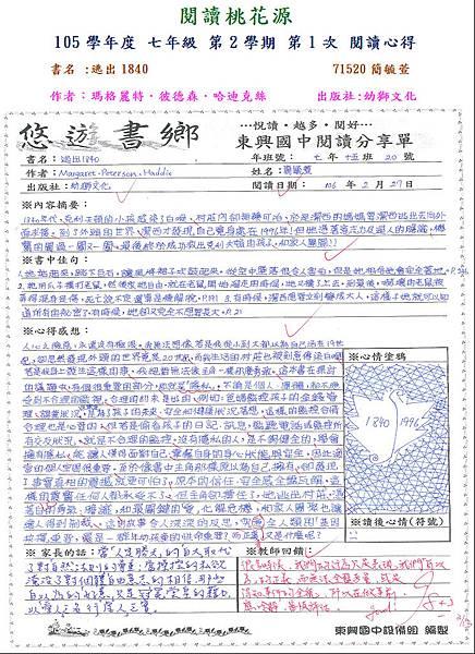 105-2-1第三名-71520簡毓萱.JPG