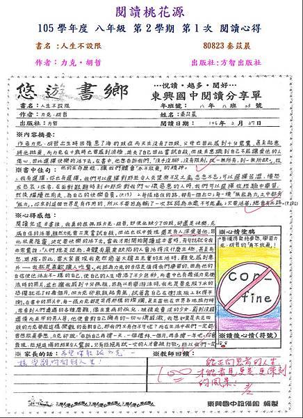 105-2-1佳作-80823秦苡晨.JPG