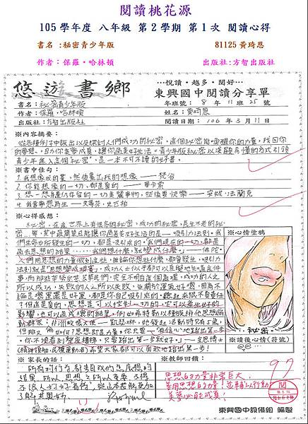 105-2-1第二名-81125黃琦恩.JPG