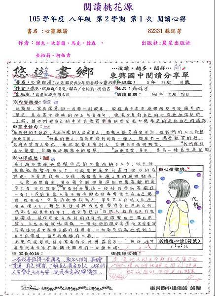105-2-1佳作-82331蘇廷芳.JPG