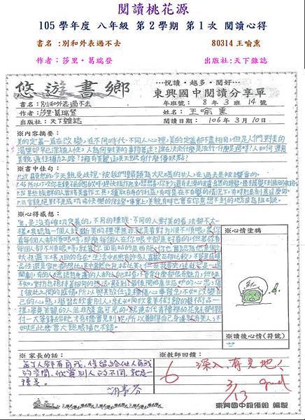 105-2-1第三名-80314王喻熏.JPG