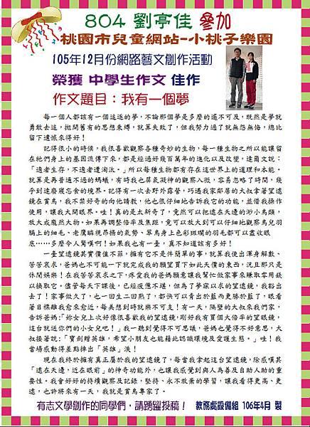 105年12月小桃子文學網站得獎作品-804劉亭佳.JPG