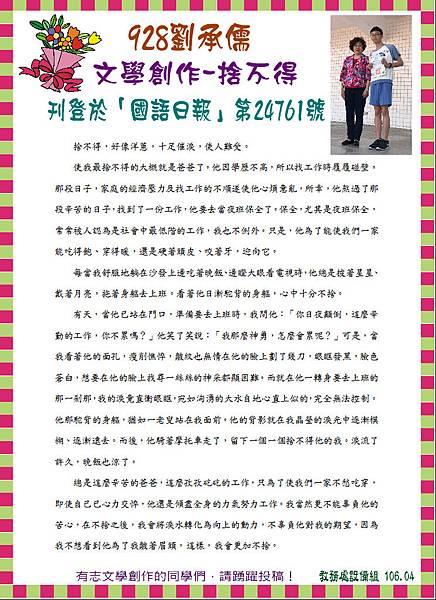 106年2月國語日報徵文-928劉承儒.JPG