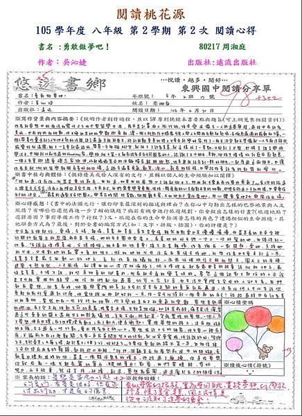 80217周湘庭-第二名.JPG