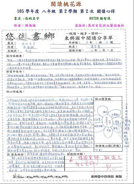 80728楊智筑-佳作.JPG