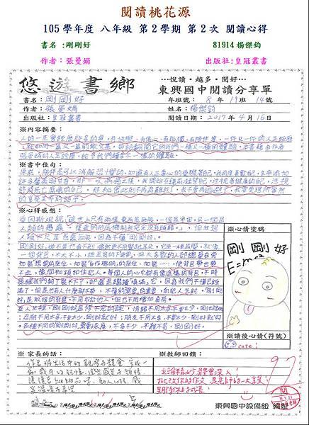 81914楊傑鈞-第三名.JPG