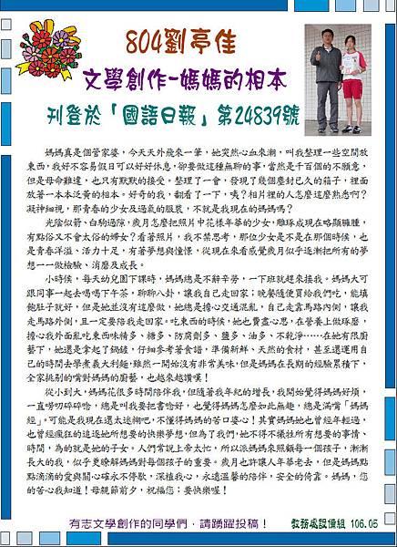 106年5月國語日報徵文-804劉亭佳.JPG