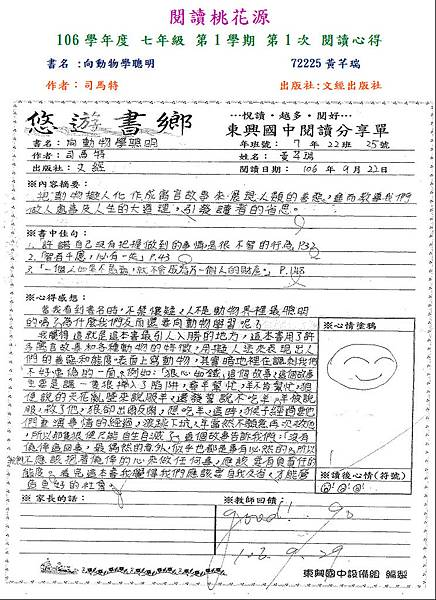 佳作-72225李芊瑞.JPG