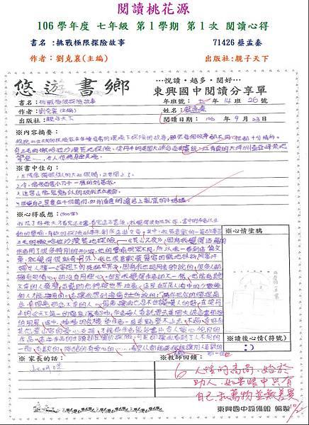 佳作-71426蔡孟秦.JPG