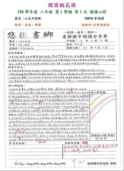 佳作-80816宋羽潔.JPG