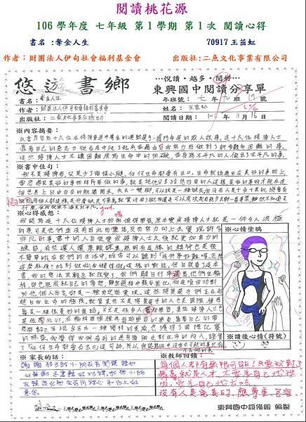第三名70917王茁虹.JPG